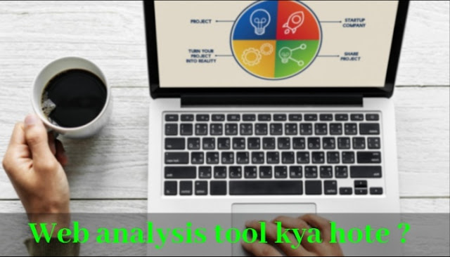 Web analyzer kya hote hai ?