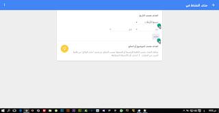 طريقة حذف سجل ما بحثت عنه في جوجل Google