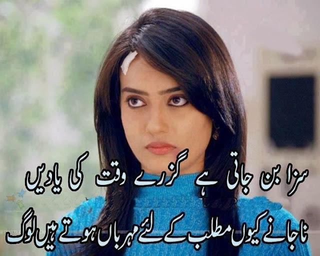 funny status whatsapp 2017 pakistani urdu shayari saza ban jaati hain guzray waqat ki yadain
