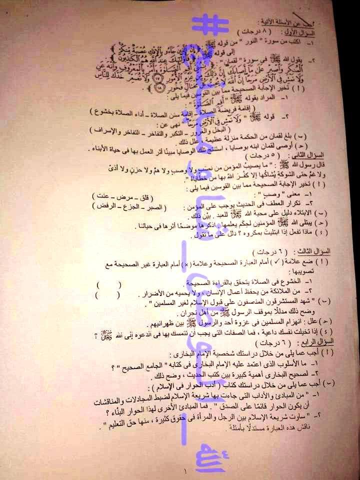 ورقة امتحان التربية الدينية الملغاة للثانوية العامة 2016 13332770_1150308001698853_9094443374839745512_n