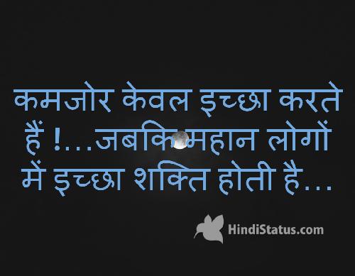 Willpower - HindiStatus