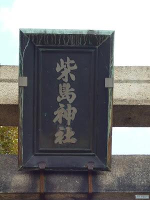 柴島神社扁額