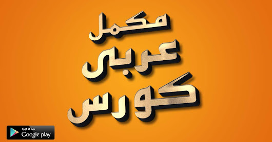 Arabic Urdu Complete Course - Free Android App