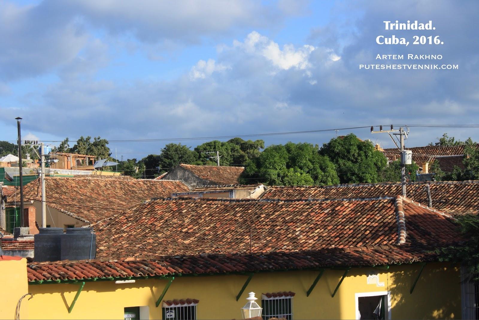 Черепичные крыши города Тринидад