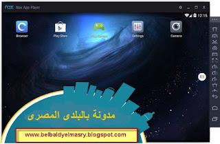 حمل برنامج تشغيل تطبيقات والعاب الاندرويد على الكمبيوتر Nox App Player 3.7.0.0 رابط مباشر