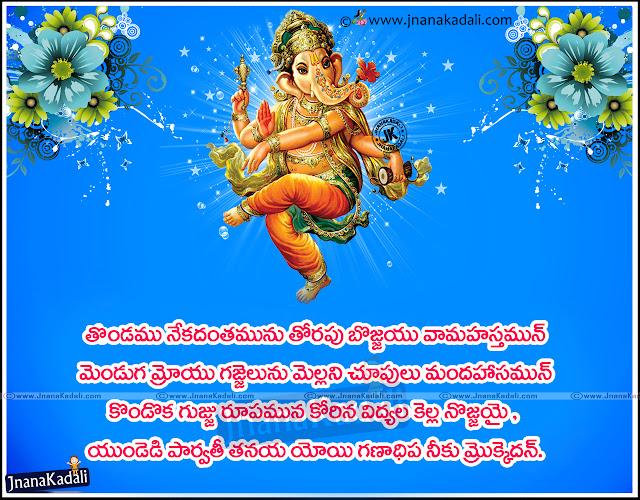 Thondamu nekadanthamunu thorapu bojjayu vaamahasthamun lyrics in telugu,Thondamu neka danthanmu vinayaka ganesh prayer,Lord Ganapathi Slokas,Slokas on Lord Ganesha,Slokas of Lord Ganapathi,Anekadantham Bhaktaanaam Ekadantam Upaasmahey slokam in telugu,Lord Ganesha prayers