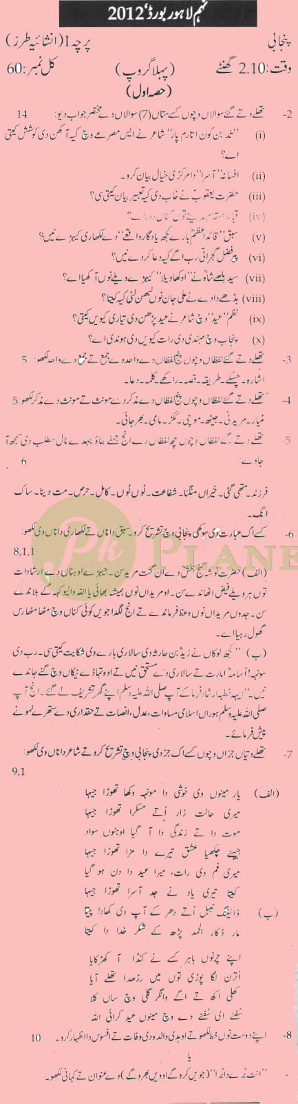Past Papers of 9th Class Lahore Board 2012 Punjabi