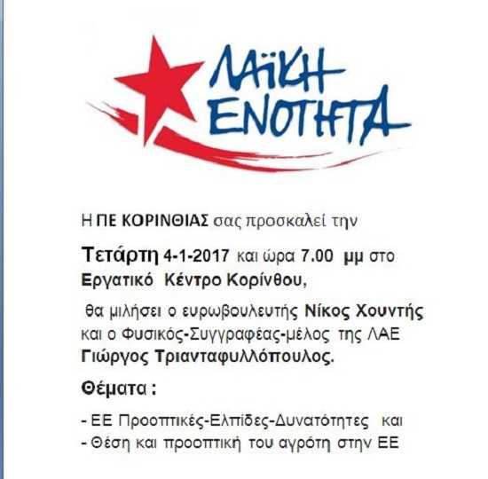 korinthia-sto-ergatiko-kentro-korinthou-tha-milhsei-o-eurwbouleuths-nikos-xounths