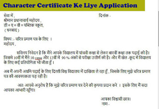 character certificate ke liye application