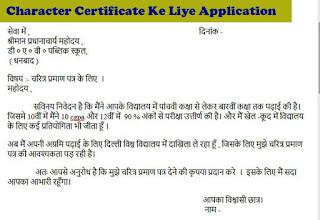 character certificate ke liye application