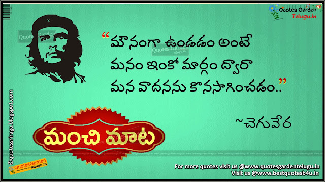 cheguevera Best inspirational quotes in telugu