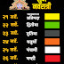 नवरात्रीचे ९ रंग २०१७ - 9 Day Color Navratri