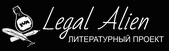https://legal-alien.ru/akuly-iz-stali/glava-xiii/lyubov-zla