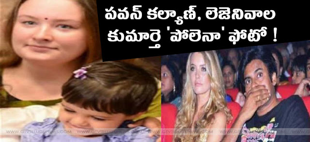 Pawan kalyan wife Anna lezhneva Daughter Polona