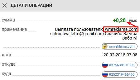 Wmreklama - платящие русские буксы