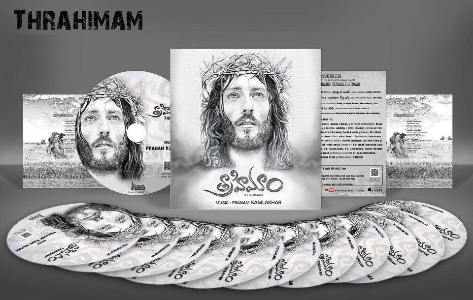 Thrahimam 2012 Telugu Christian Album History