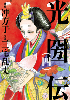 光圀伝 第01-04巻 [Mitsukuniden vol 01-04] rar free download updated daily