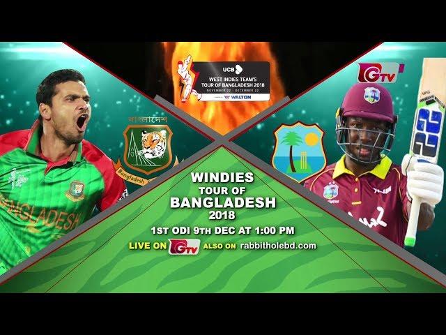 Bangladesh vs Windies 2018 | BAN vs WIN Live Stream - Score - Fixture