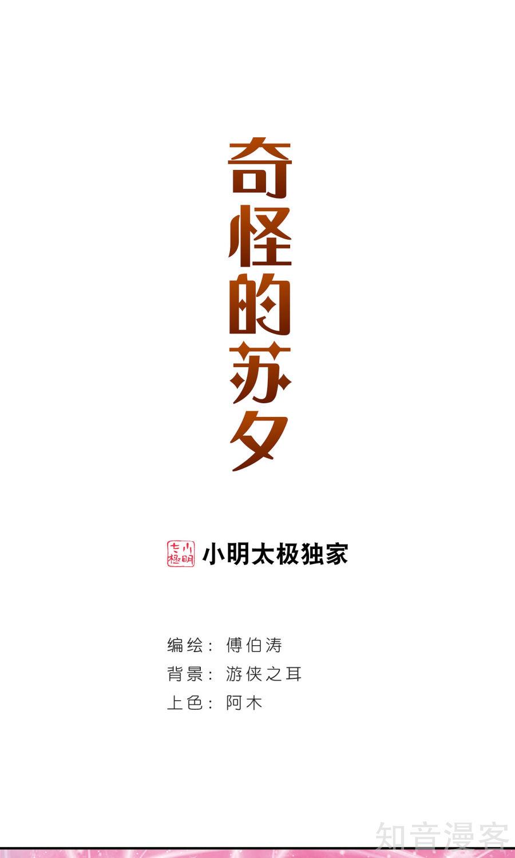 Tô Tịch Kỳ Quái Chap 89 - Trang 1