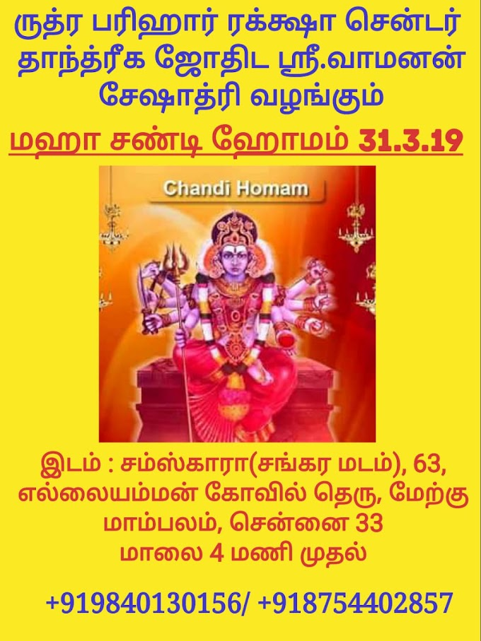 சண்டி ஹோம 31.3.19 சங்கல்ப பிரசாதம்