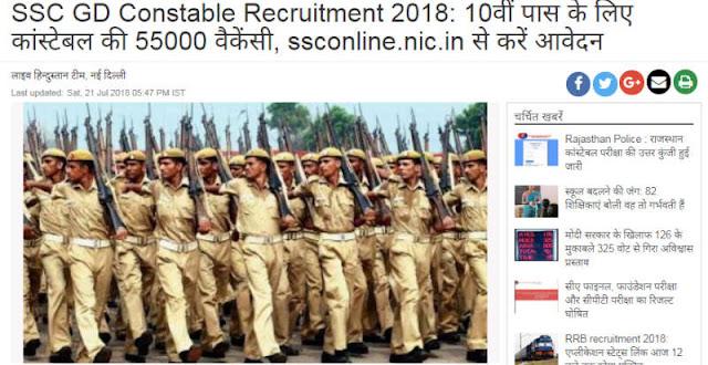 SSC GD Constable Bharti 2018