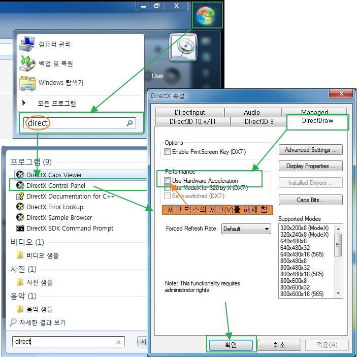 윈도우 하드웨어 가속 (Hardware Acceleration) 설정 (끄기/켜기) - Microsoft DirectX SDK