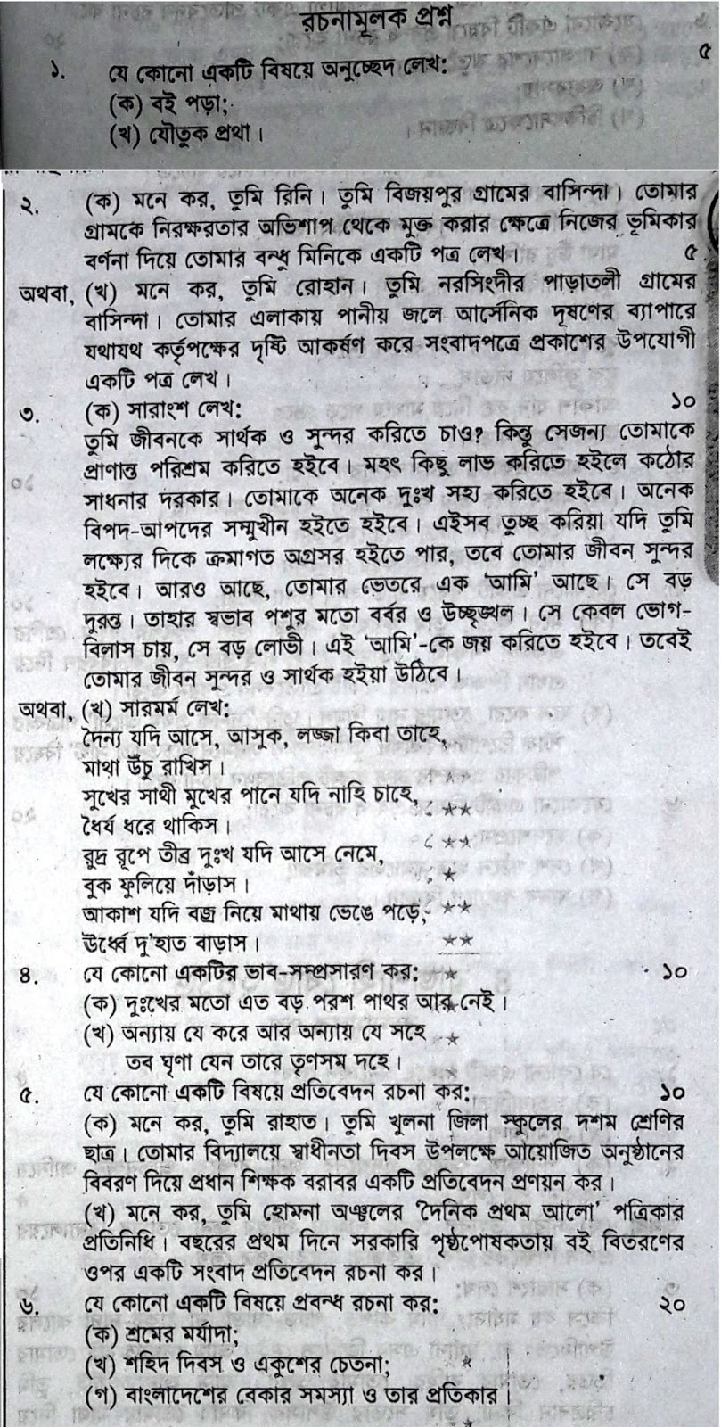 SSC Bangla 2nd Paper Model Question - 02