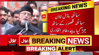 Tahir Ul Qadri | Breaking News | Media talks January 2018