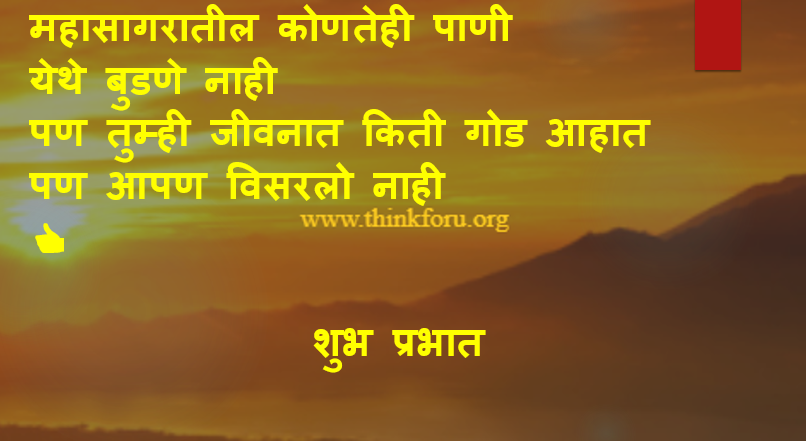 good morning sms in marathi language  good morning quotes in marathi with images  good morning in marathi style  good morning marathi wallpaper, good morning marathi kavita