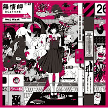 ASIAN KUNG-FU GENERATION – Dororo (Single) [MP3/320K]