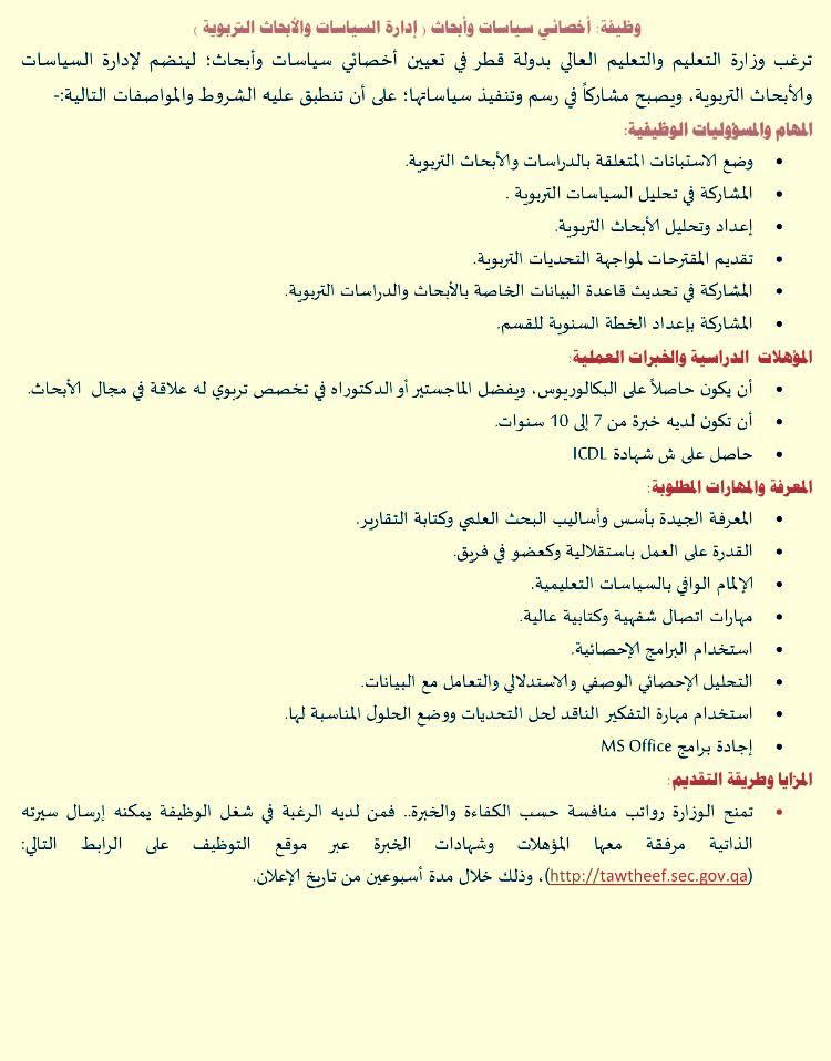 """عاجل.. مطلوب لوزارة التعليم بدولة قطر """"خبراء واخصائين وباحثين"""" تخصصات مختلفة 7"""