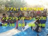 http://muranomirai.org/intro201601