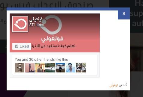 إضافة أداة صندوق الإعجاب بصفحة الفيس بوك على مدونات بلوجر