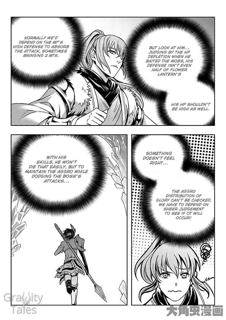 Quan Zhi Gao Shou - Chapter 41