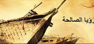 Photo of ازاي اعرف الفرق بين الحلم وبين الرؤية الصالحة