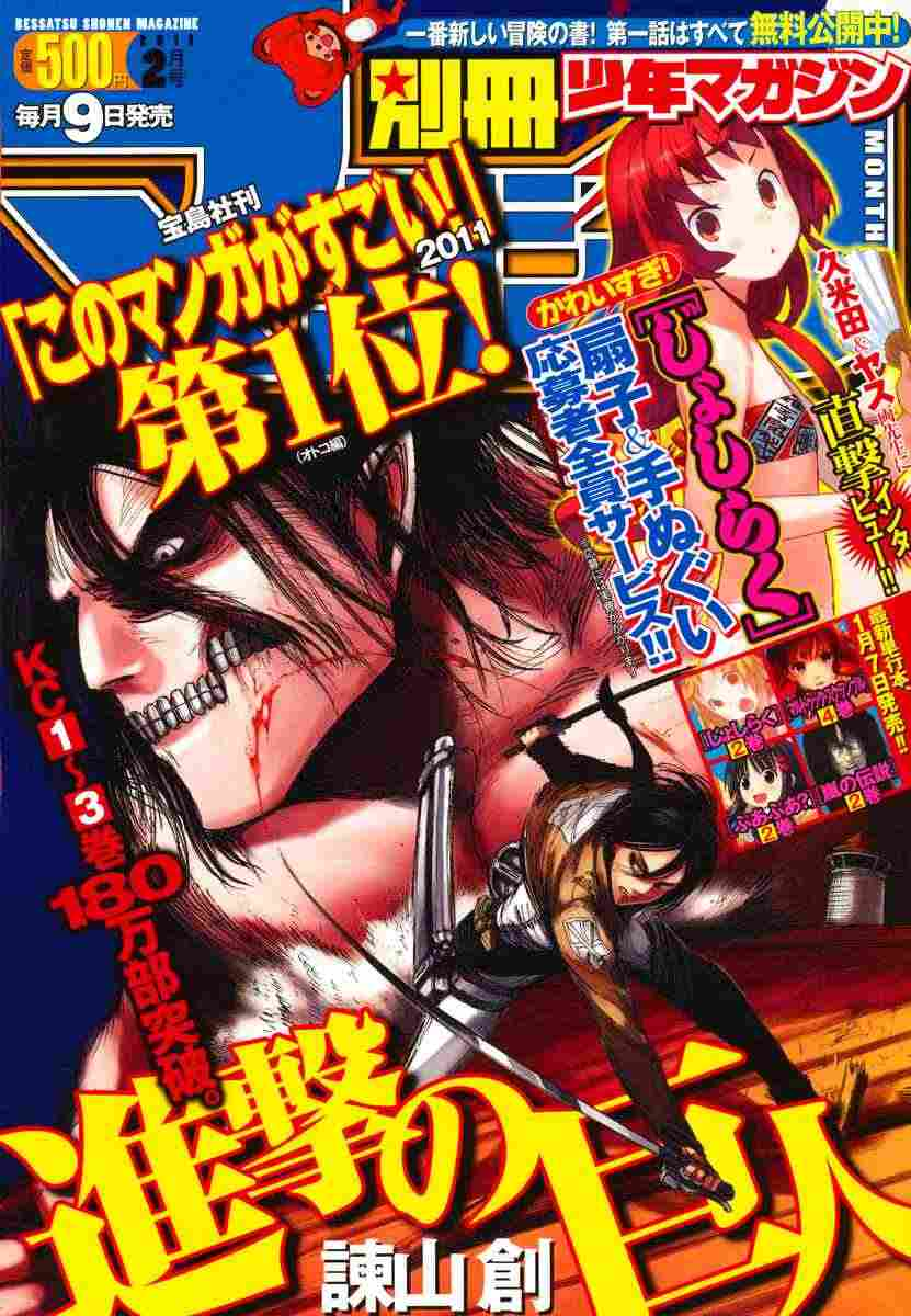 Komik shingeki no kyojin 017 - ilusi dari kekuatan 18 Indonesia shingeki no kyojin 017 - ilusi dari kekuatan Terbaru 1|Baca Manga Komik Indonesia|