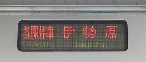 小田急線 各駅停車 伊勢原行き3 3000形3色LED