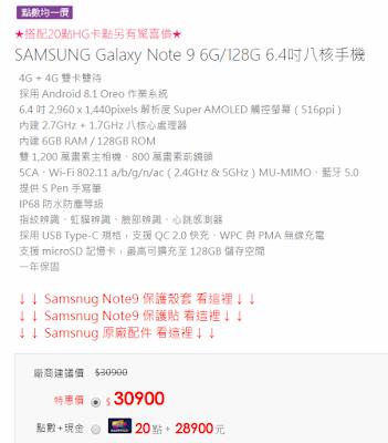 Samsung Galaxy Note 9/預購/價格/優惠懶人包