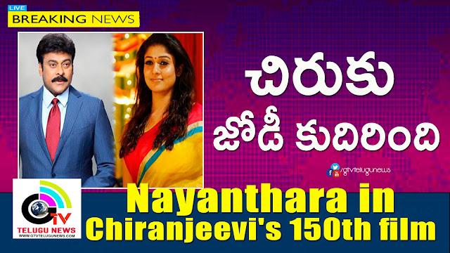Nayanthara in Chiranjeevi`s 150th film, chiru nayanathara movie,