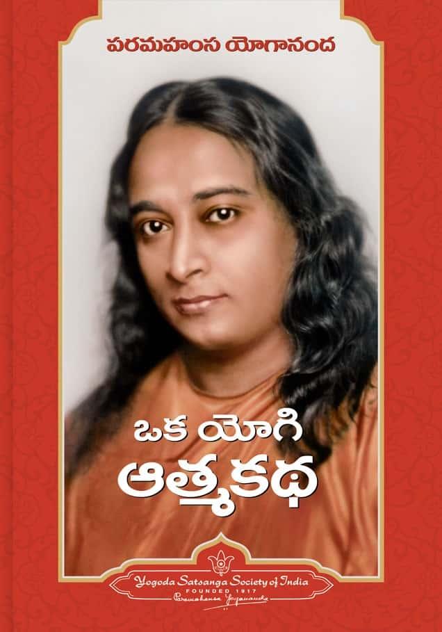 ఒక యోగి ఆత్మ కథ | Oka Yogi Atma Katha | Autobiography of a Yogi (Telugu) | GRANTHANIDHI | MOHANPUBLICATIONS | bhaktipustakalu