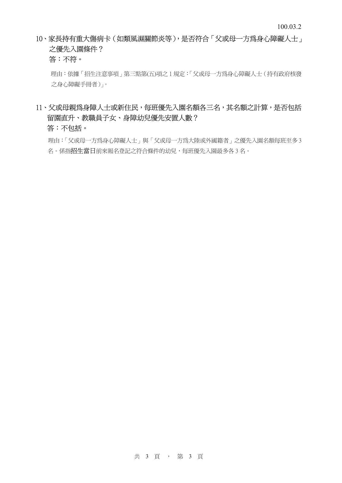 新北市汐止區金龍國民小學附設幼兒園: 2011