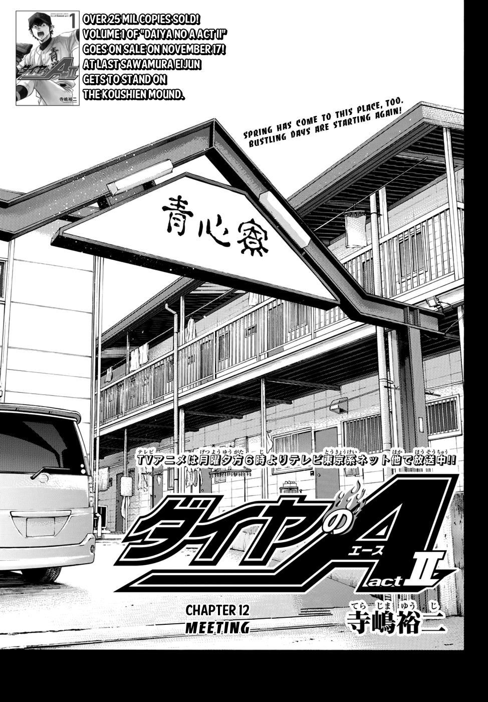 Daiya no A - Act II - Chapter 12
