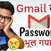 Gmail का Password भूल गया | forgot gmail password | gmail account recovery