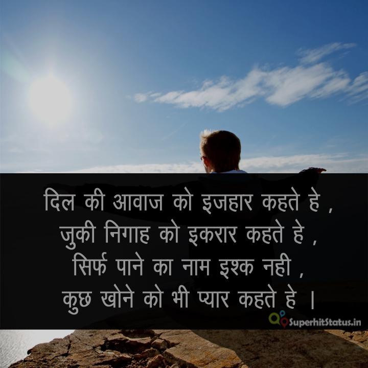 Love Status in Hindi For Whatsapp on Dil Ki Awaaj Ko With Image