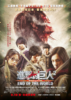 Attack on Titan 2: End of the World (2015) Subtitle Indonesia