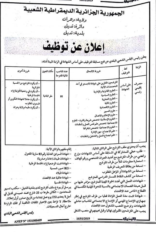 إعلان مسابقة توظيف في بلدية قديل ولاية وهران جانفي 2019