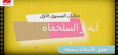 آية و السلحفاة المستوى الأول المفيد في اللغة العربية - الأستاذة سميحة