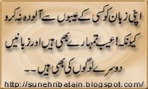 golden words sms in urdu,sunehri urdu batein facebook