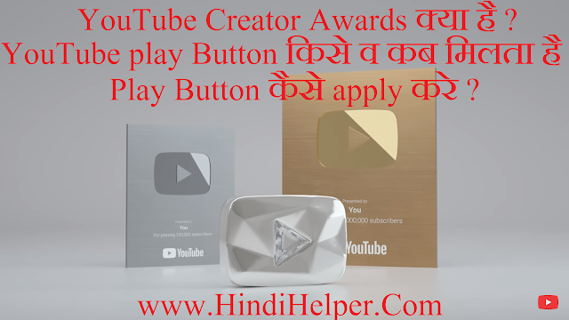 Youtube Play button Kaise Milta hai ?