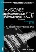 книга Билла Вагнера «Наиболее эффективное программирование на C#: 50 способов улучшения кода» (2-е издание) - читайте отдельное сообщение в моем блоге